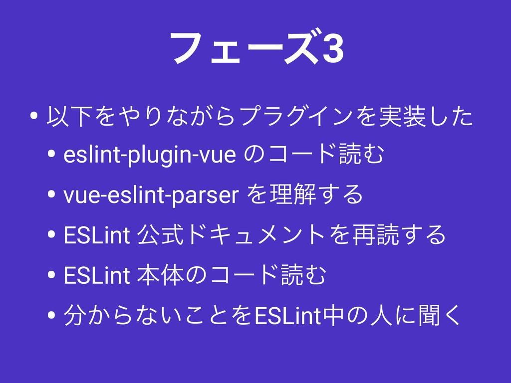 ϑΣʔζ3 • ҎԼΛΓͳ͕ΒϓϥάΠϯΛ࣮ͨ͠ • eslint-plugin-vue ...