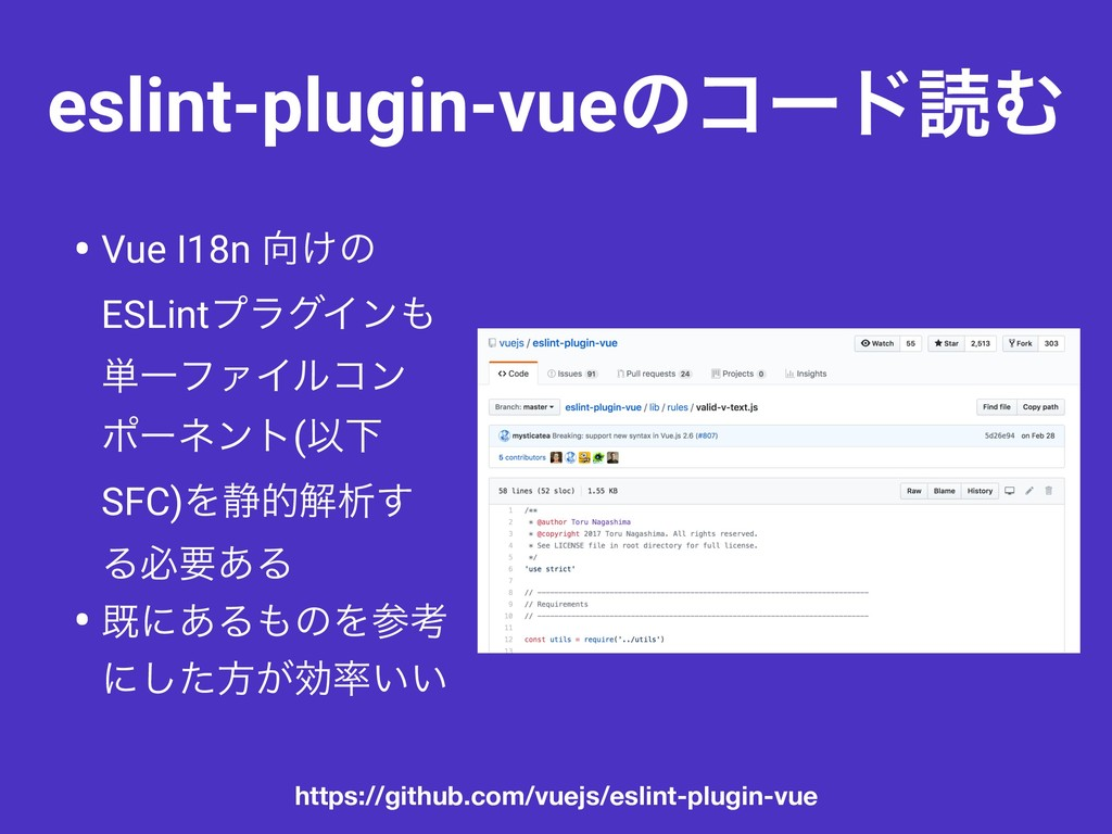 eslint-plugin-vueͷίʔυಡΉ • Vue I18n ͚ͷ ESLintϓϥ...