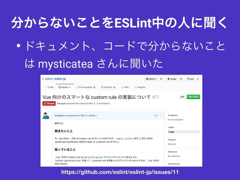 ͔Βͳ͍͜ͱΛESLintதͷਓʹฉ͘ • υΩϡϝϯτɺίʔυͰ͔Βͳ͍͜ͱ  mys...