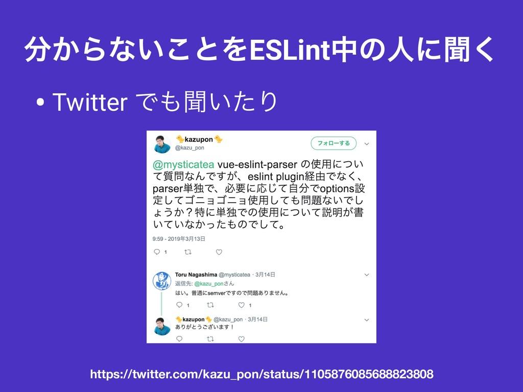 ͔Βͳ͍͜ͱΛESLintதͷਓʹฉ͘ • Twitter Ͱฉ͍ͨΓ https://t...
