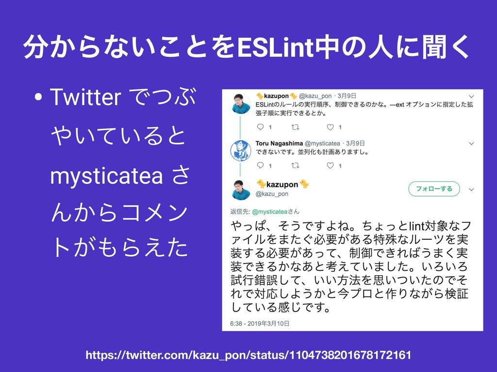 ͔Βͳ͍͜ͱΛESLintதͷਓʹฉ͘ • Twitter ͰͭͿ ͍͍ͯΔͱ mysti...