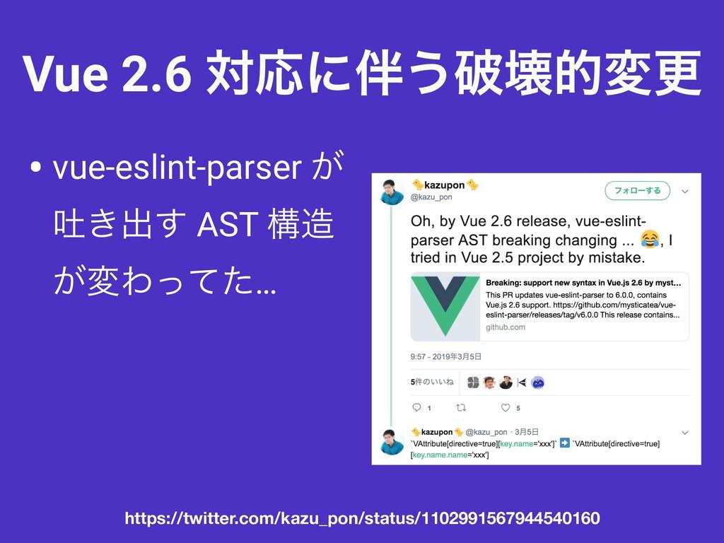 Vue 2.6 ରԠʹ͏ഁյతมߋ • vue-eslint-parser ͕ ు͖ग़͢ A...