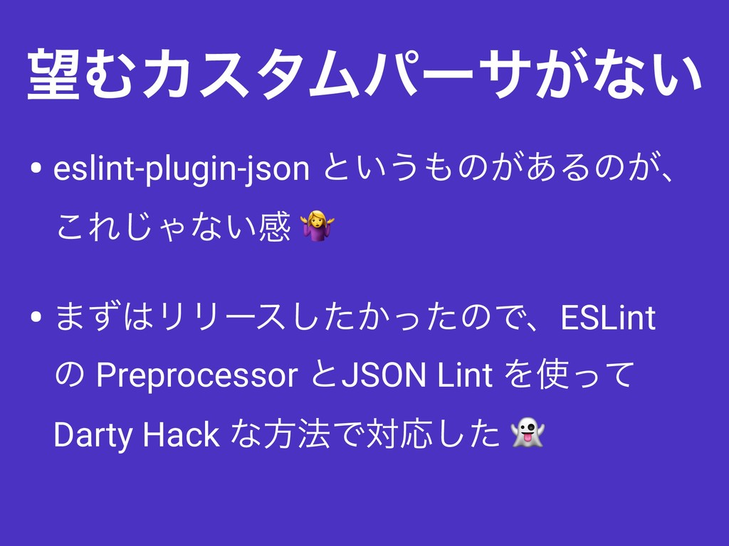 ΉΧελϜύʔα͕ͳ͍ • eslint-plugin-json ͱ͍͏ͷ͕͋Δͷ͕ɺ ͜...