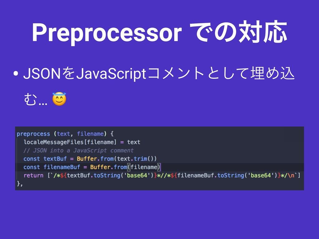 • JSONΛJavaScriptίϝϯτͱͯ͠ຒΊࠐ Ή…  Preprocessor Ͱͷ...