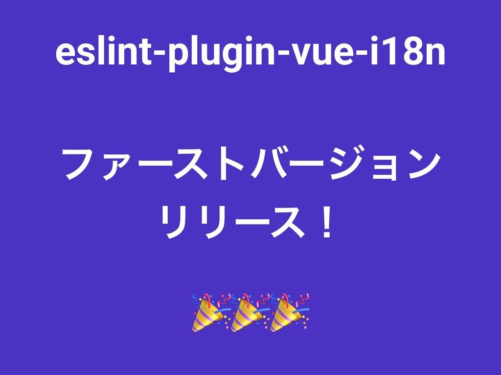 ϑΝʔετόʔδϣϯ ϦϦʔεʂ  eslint-plugin-vue-i18n
