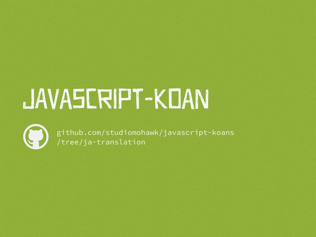  JAvaSCrIpt-KOan github.com/studiomohawk/javas...