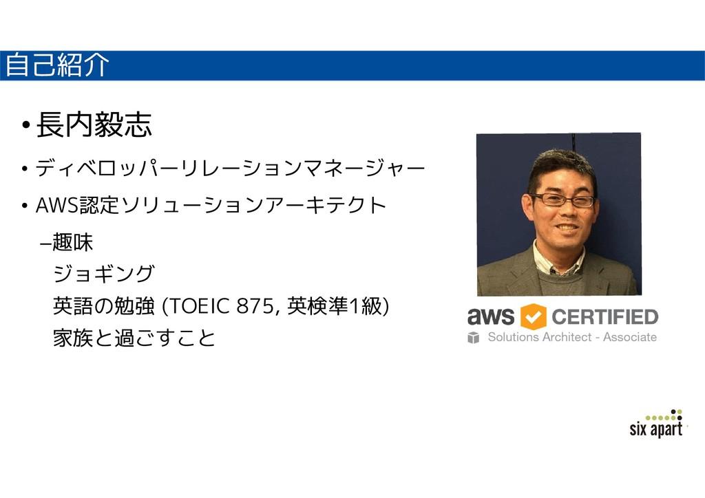 自己紹介 •長内毅志 • ディベロッパーリレーションマネージャー • AWS認定ソリューション...