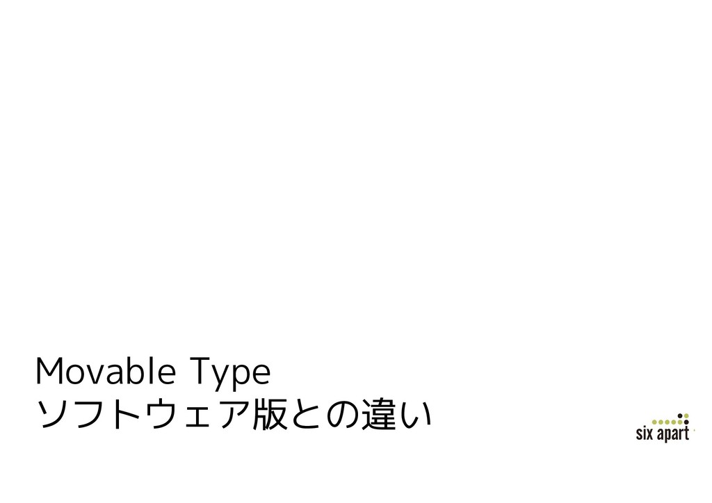 Movable Type ソフトウェア版との違い
