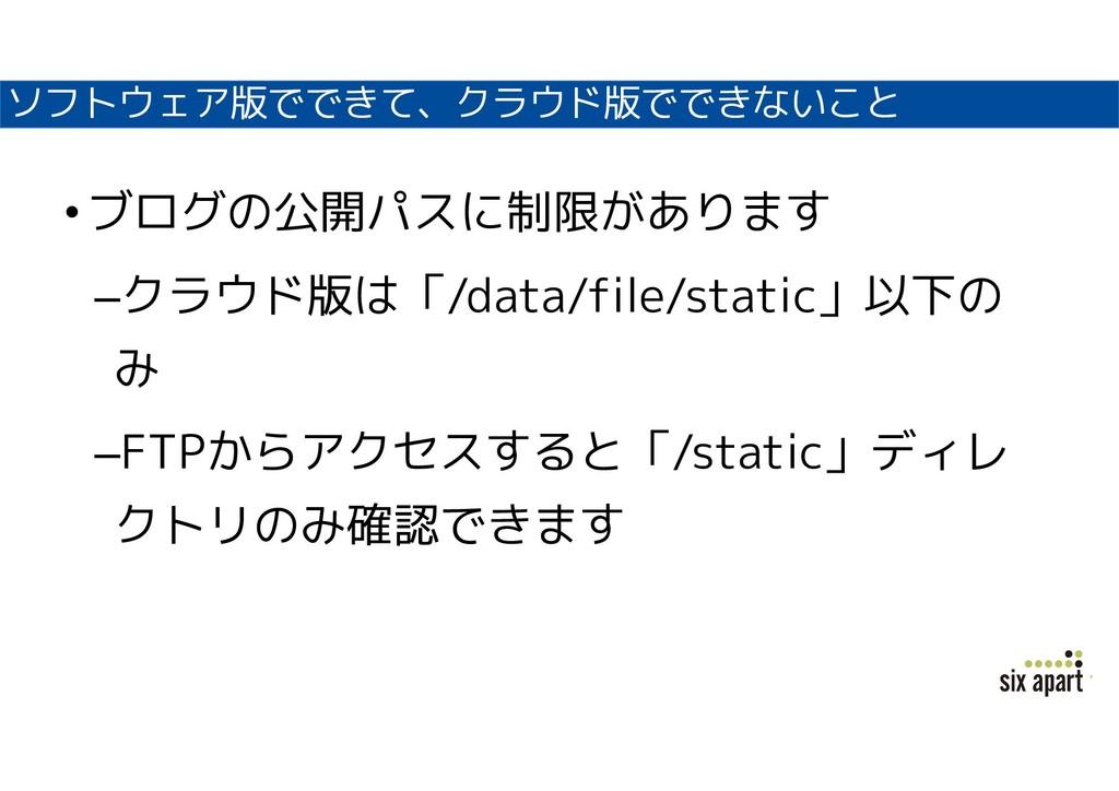 ソフトウェア版でできて、クラウド版でできないこと •ブログの公開パスに制限があります –クラウ...
