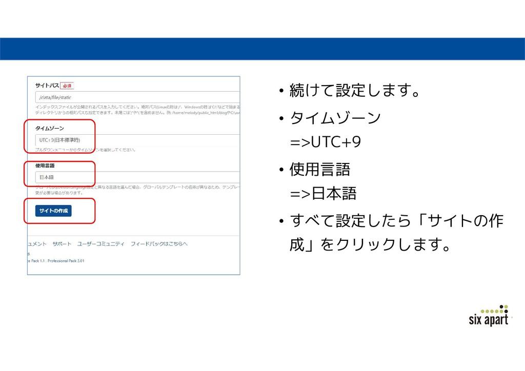 • 続けて設定します。 • タイムゾーン =>UTC+9 • 使用言語 =>日本語 • すべて...