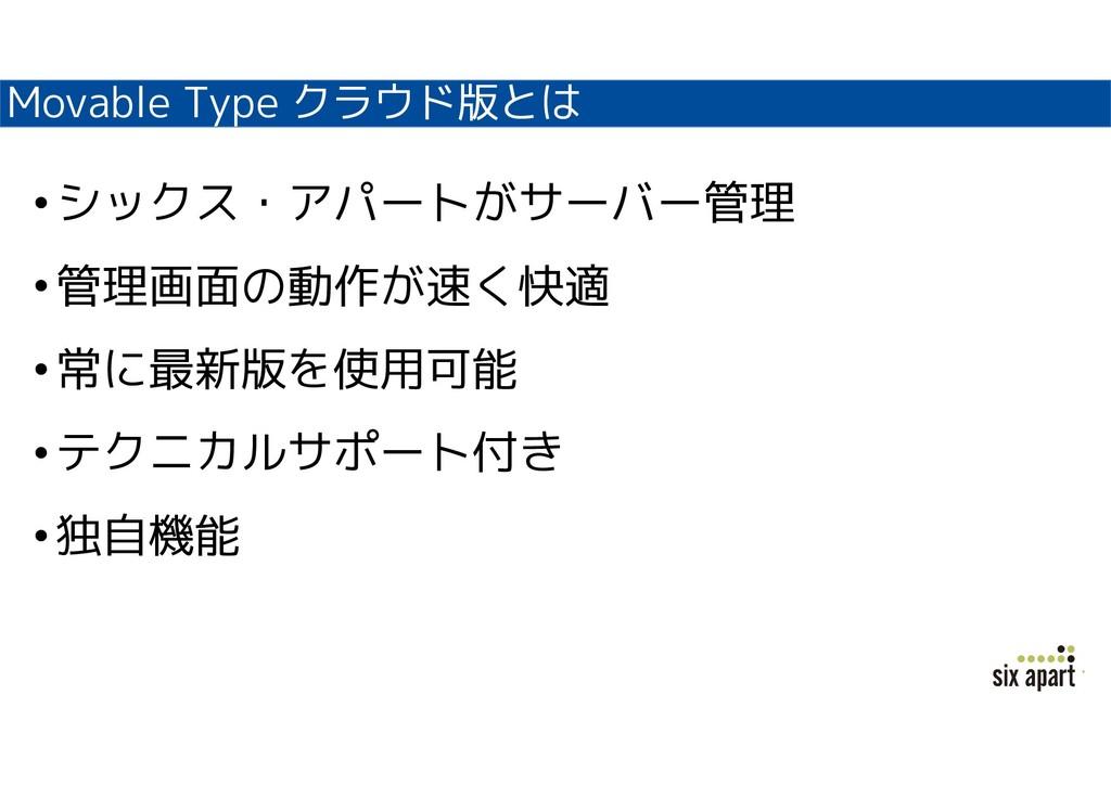 Movable Type クラウド版とは •シックス・アパートがサーバー管理 •管理画面の動作...