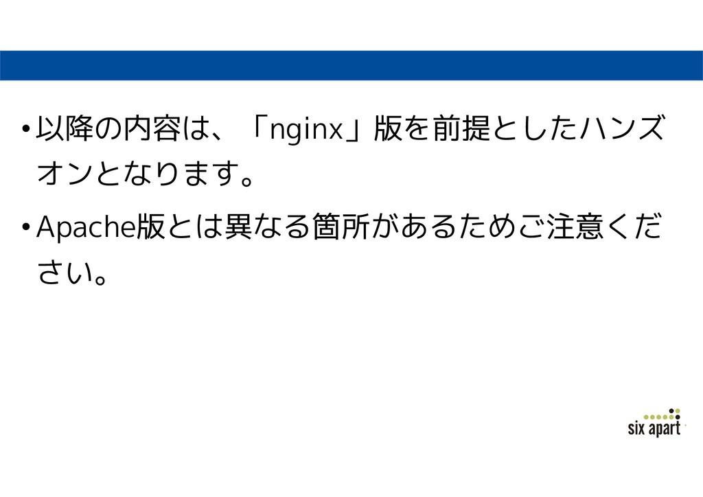 •以降の内容は、「nginx」版を前提としたハンズ オンとなります。 •Apache版とは異な...