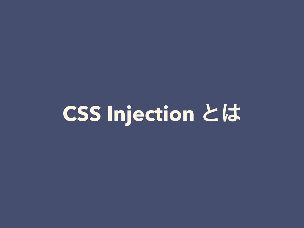 CSS Injection ͱ