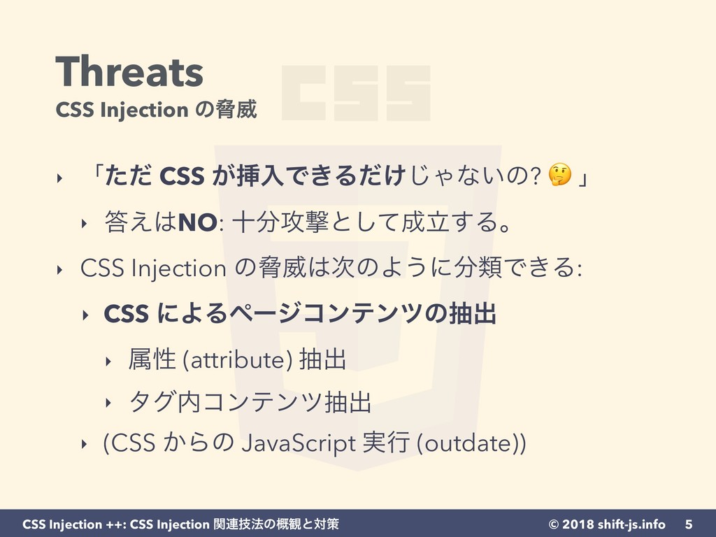 © 2018 shift-js.info CSS Injection ++: CSS Inje...