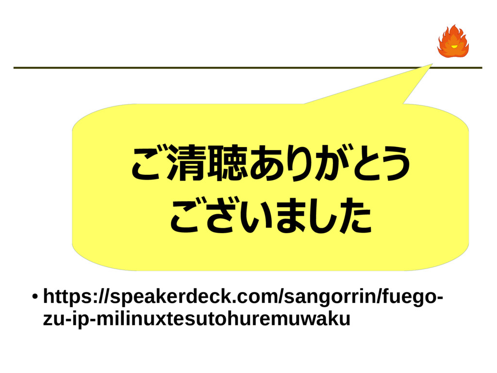 ● https://speakerdeck.com/sangorrin/fuego- zu-i...