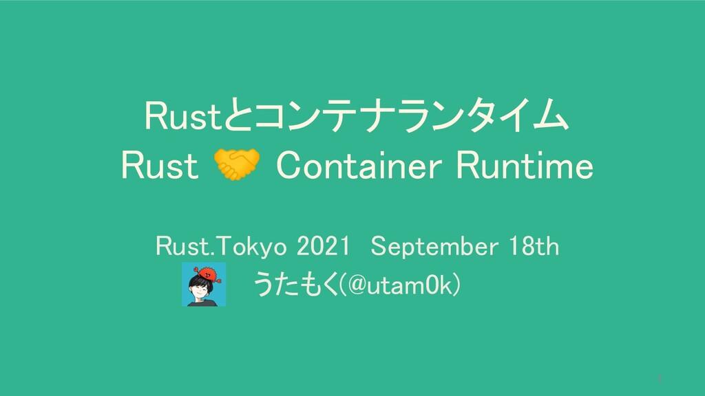 Rustとコンテナランタイム Rust 🤝 Container Runtime Rust....