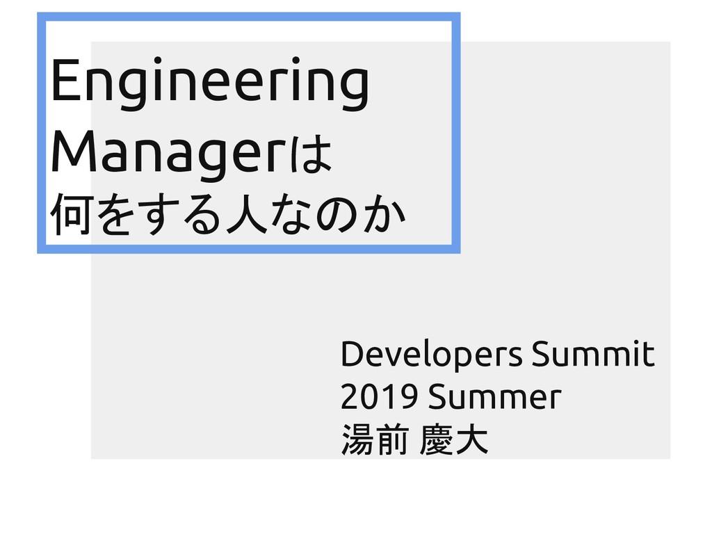 Engineering Managerは 何をする人なのか Developers Summit...