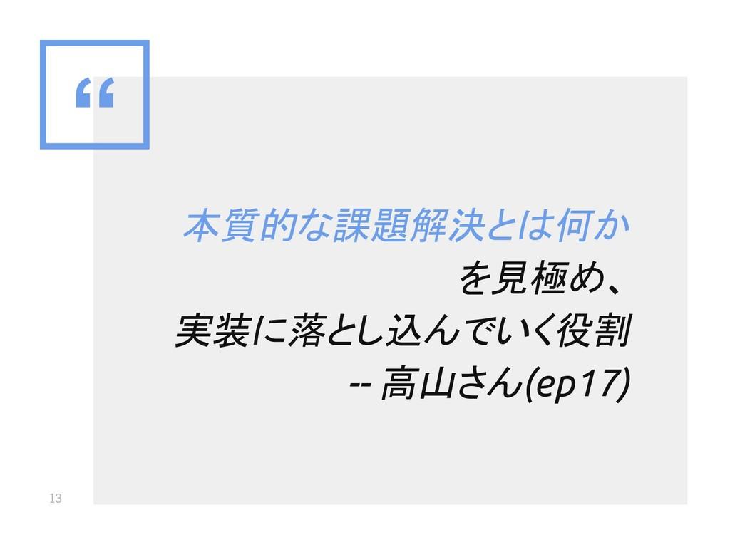 """"""" 13 本質的な課題解決とは何か を見極め、 実装に落とし込んでいく役割 -- 高山さん(e..."""
