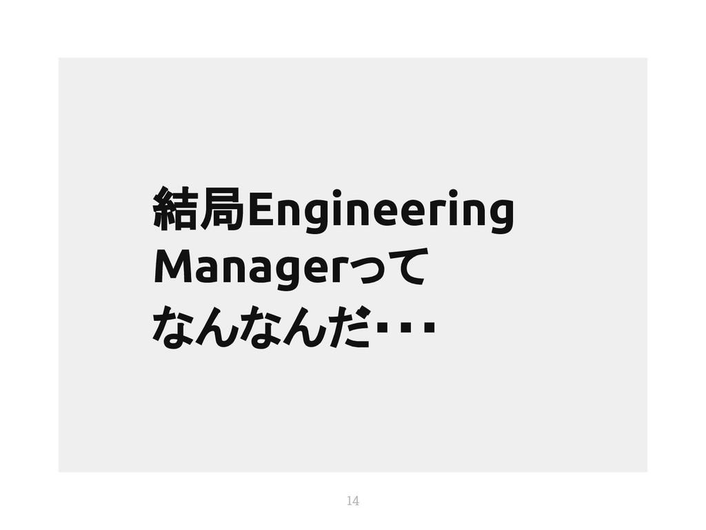 14 結局Engineering Managerって なんなんだ・・・