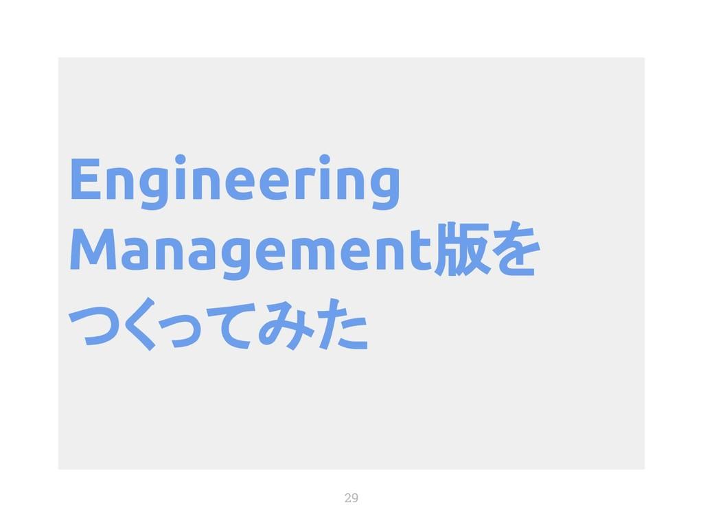 29 Engineering Management版を つくってみた