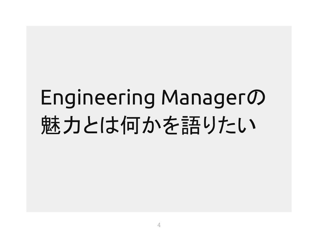4 Engineering Managerの 魅力とは何かを語りたい