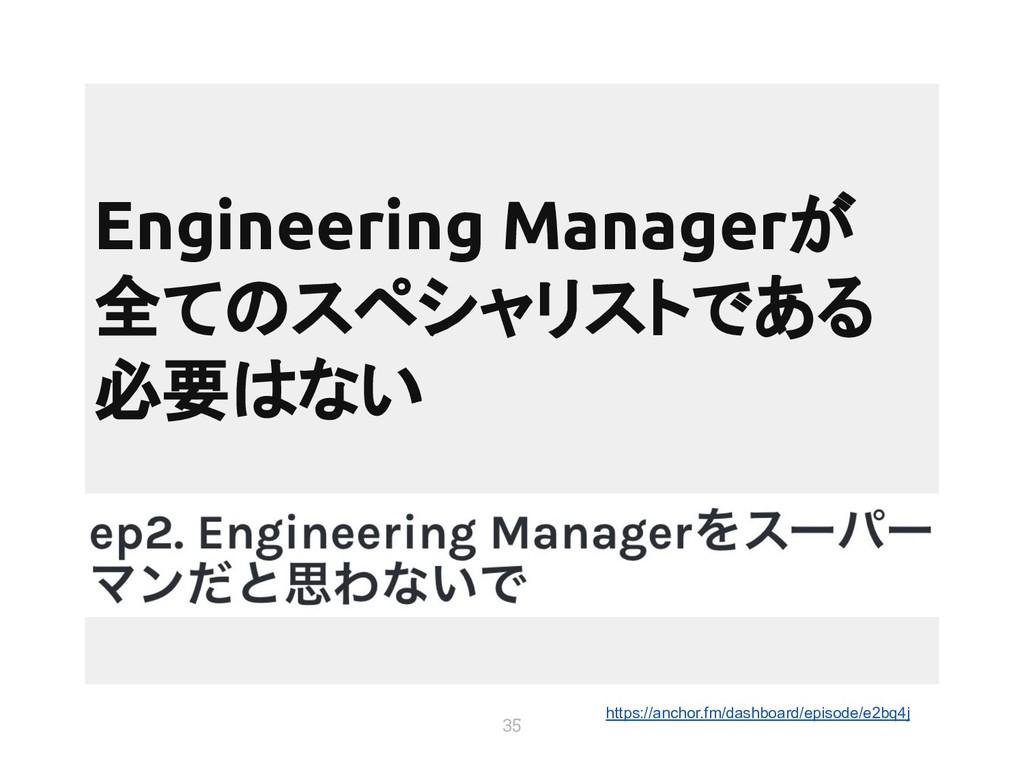 35 Engineering Managerが 全てのスペシャリストである 必要はない htt...