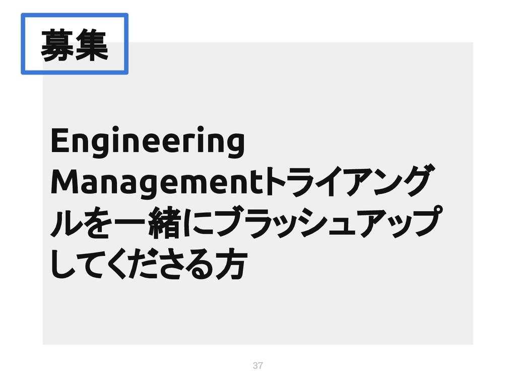 37 募集 Engineering Managementトライアング ルを一緒にブラッシュアッ...
