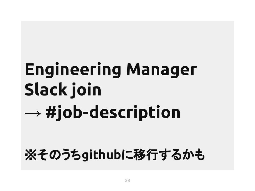 38 Engineering Manager Slack join → #job-descri...