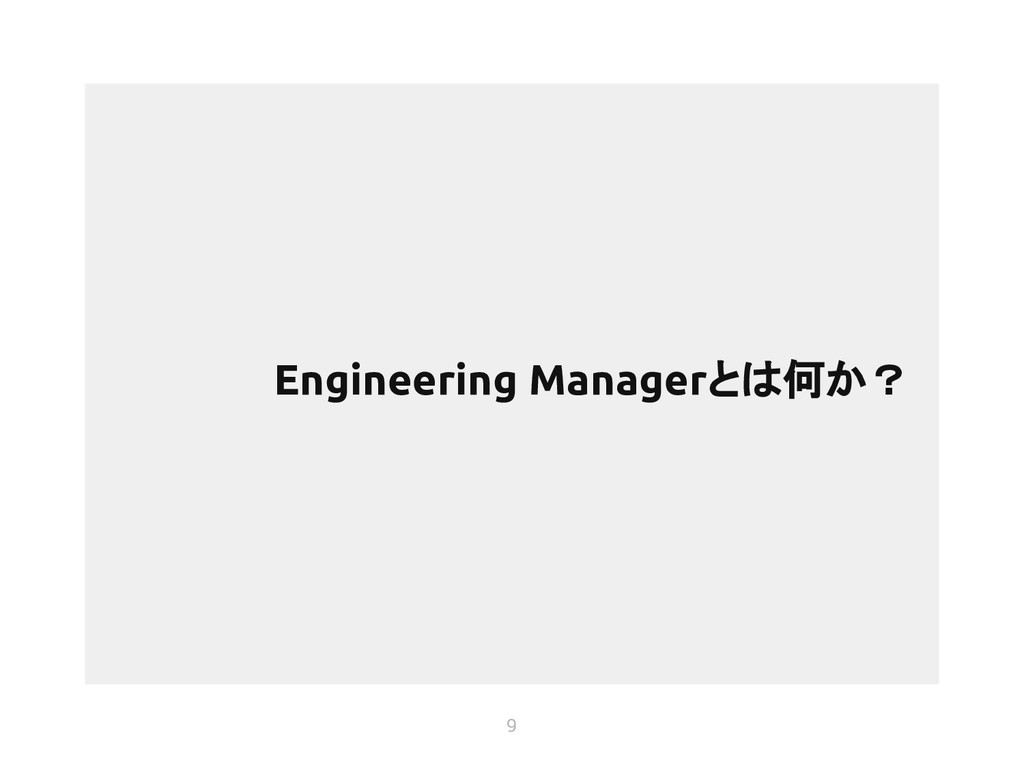 9 Engineering Managerとは何か?