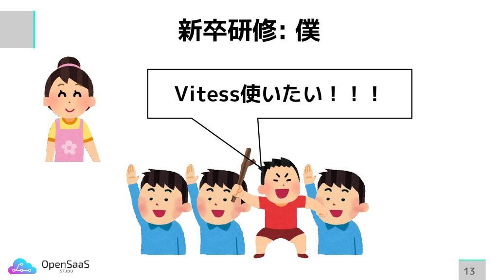 新卒研修: 僕 13 13 Vitess使いたい!!!