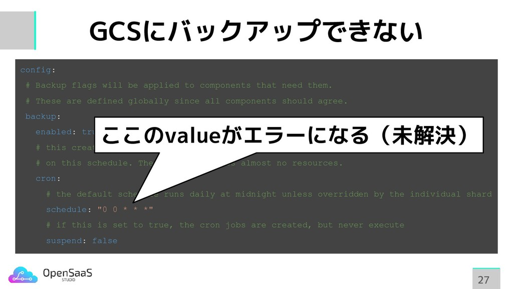 GCSにバックアップできない config: # Backup flags will be a...