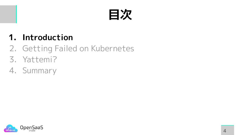 目次 1. Introduction 2. Getting Failed on Kuberne...