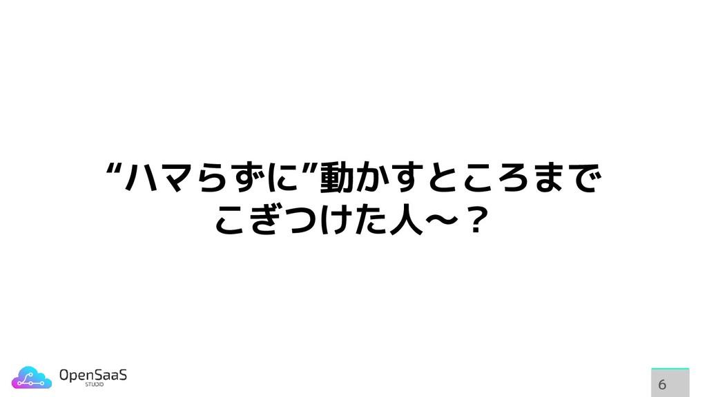 """""""ハマらずに""""動かすところまで こぎつけた人〜? 6 6"""