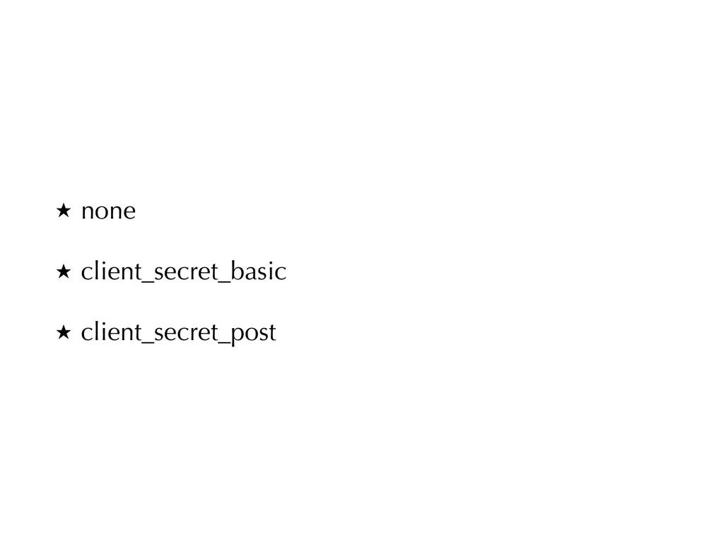 ★ none ★ client_secret_basic ★ client_secret_po...