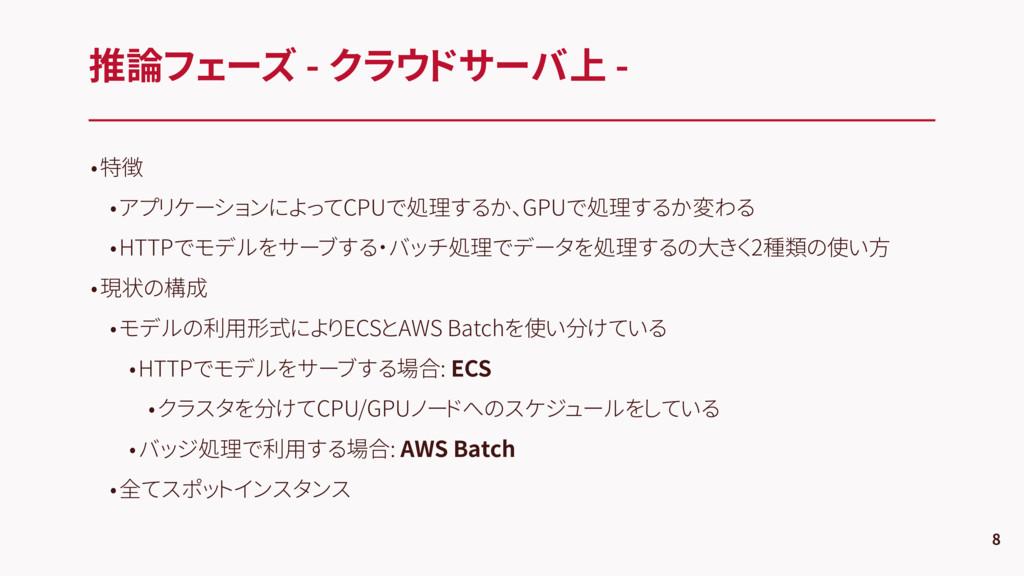 •特徴 •アプリケーションによってCPUで処理するか、GPUで処理するか変わる •HTTPでモ...