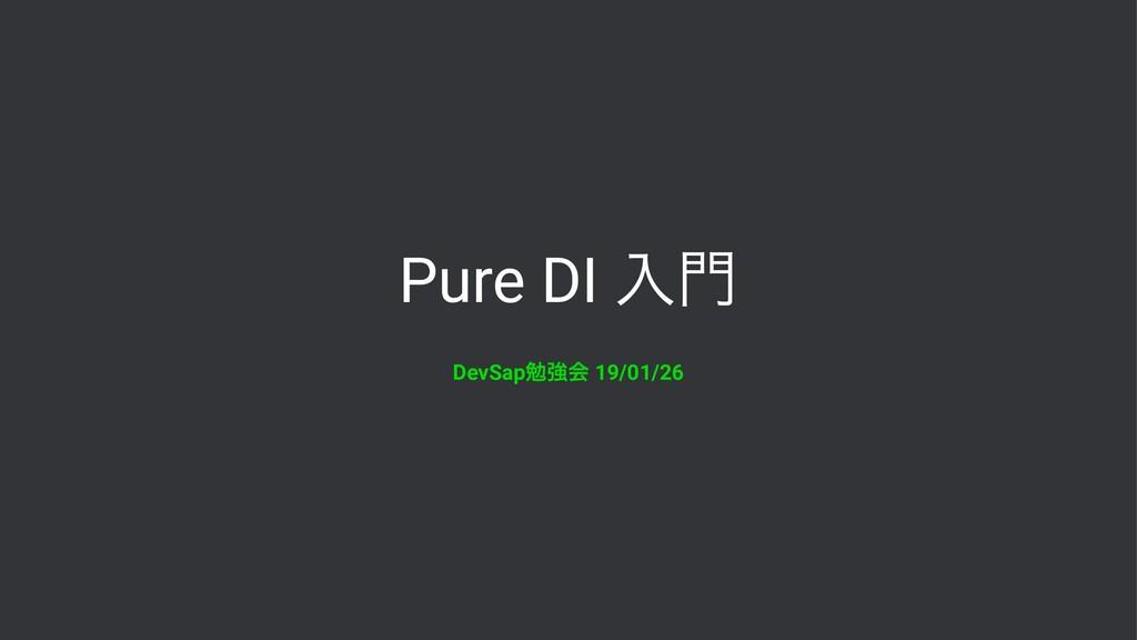 Pure DI ೖ DevSapษڧձ 19/01/26