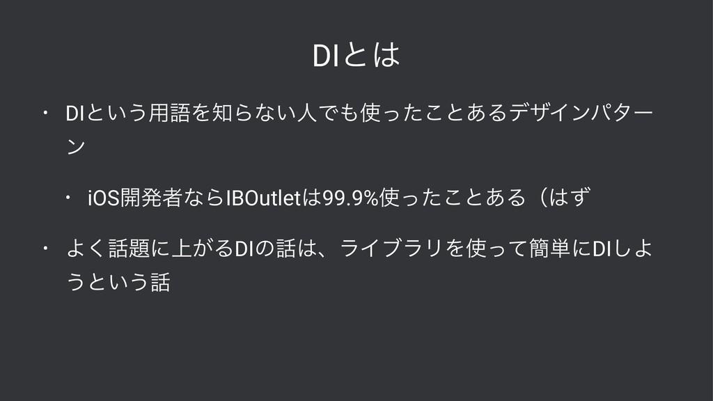 DIͱ • DIͱ͍͏༻ޠΛΒͳ͍ਓͰͬͨ͜ͱ͋ΔσβΠϯύλʔ ϯ • iOS։ൃऀ...