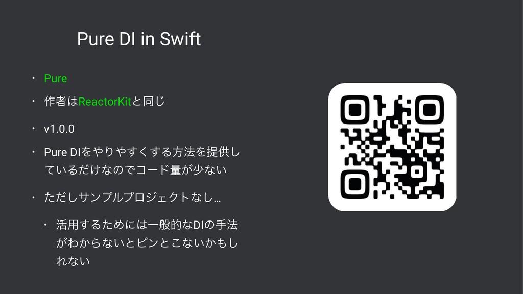 Pure DI in Swift • Pure • ࡞ऀReactorKitͱಉ͡ • v1...