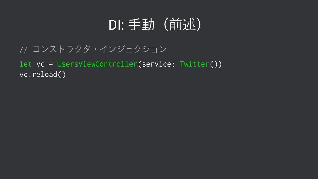 DI: खಈʢલड़ʣ // ίϯετϥΫλɾΠϯδΣΫγϣϯ let vc = UsersVi...