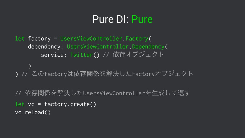 Pure DI: Pure let factory = UsersViewController...