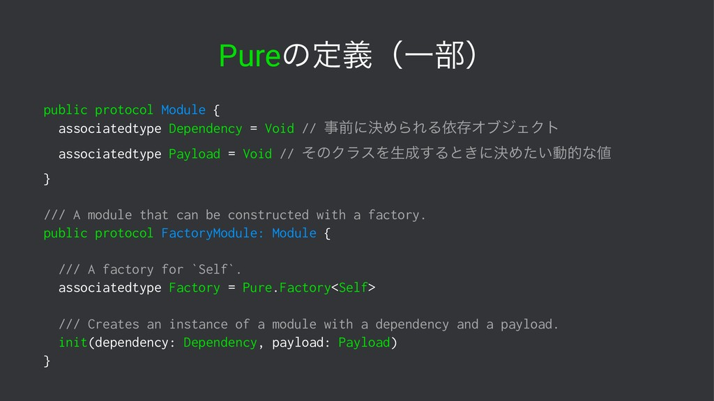 PureͷఆٛʢҰ෦ʣ public protocol Module { associated...
