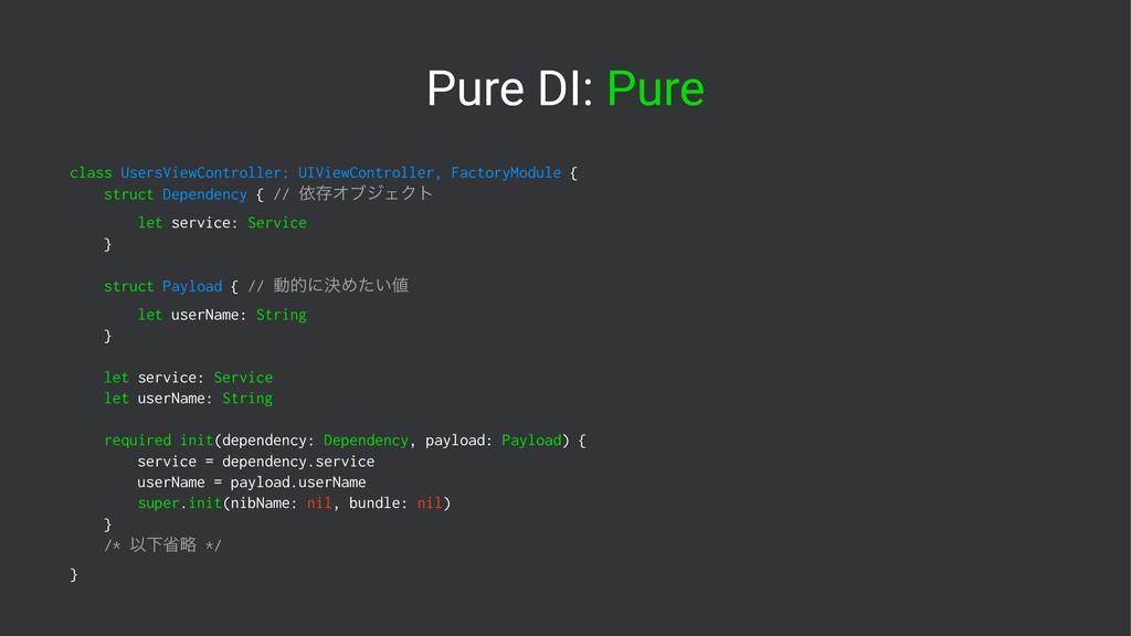 Pure DI: Pure class UsersViewController: UIView...