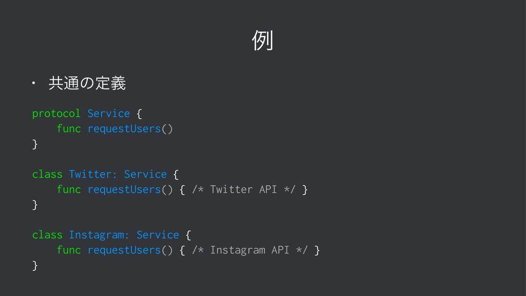 ྫ • ڞ௨ͷఆٛ protocol Service { func requestUsers(...