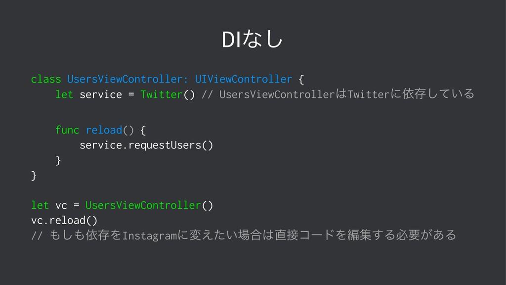 DIͳ͠ class UsersViewController: UIViewControlle...
