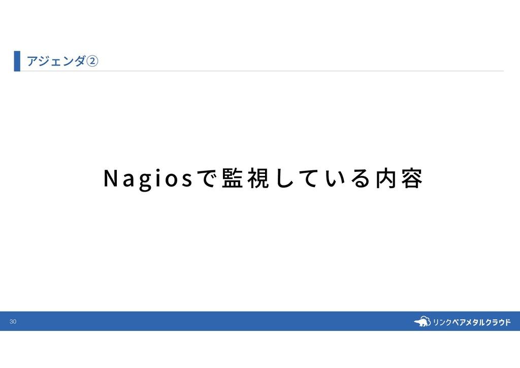 30 アジェンダ② Nagiosで監視している内容