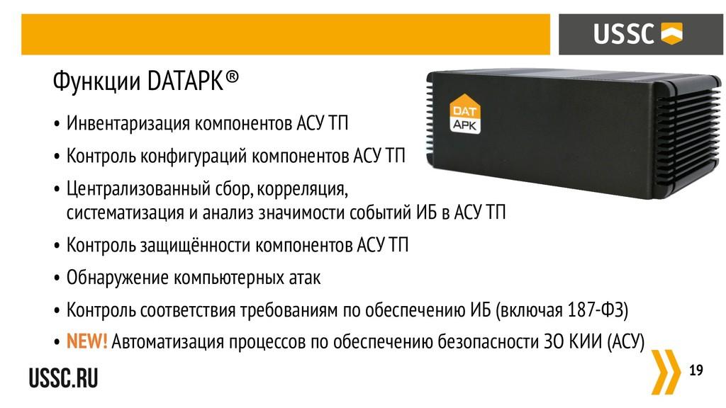 • Инвентаризация компонентов АСУ ТП • Контроль ...
