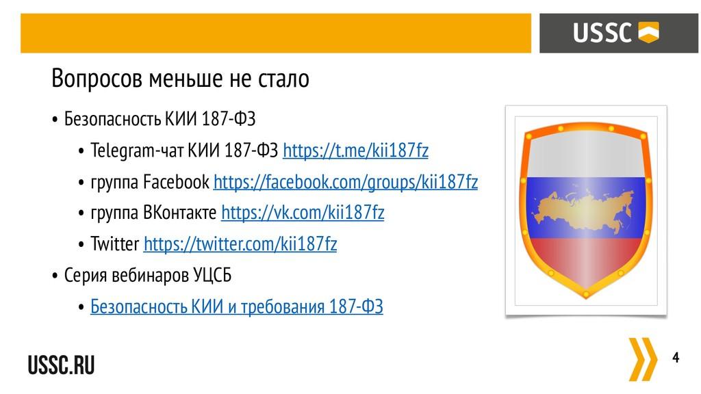 • Безопасность КИИ 187-ФЗ • Telegram-чат КИИ 18...