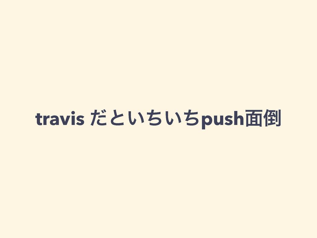 travis ͩͱ͍͍ͪͪpush໘