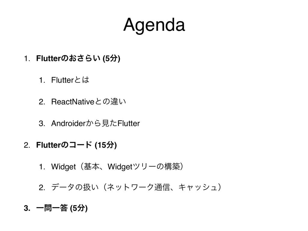 Agenda 1. Flutterͷ͓͞Β͍ (5) 1. Flutterͱ 2. Rea...