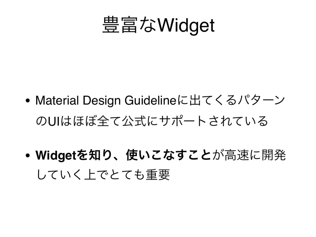 ๛෋ͳWidget • Material Design Guidelineʹग़ͯ͘Δύλʔϯ ...